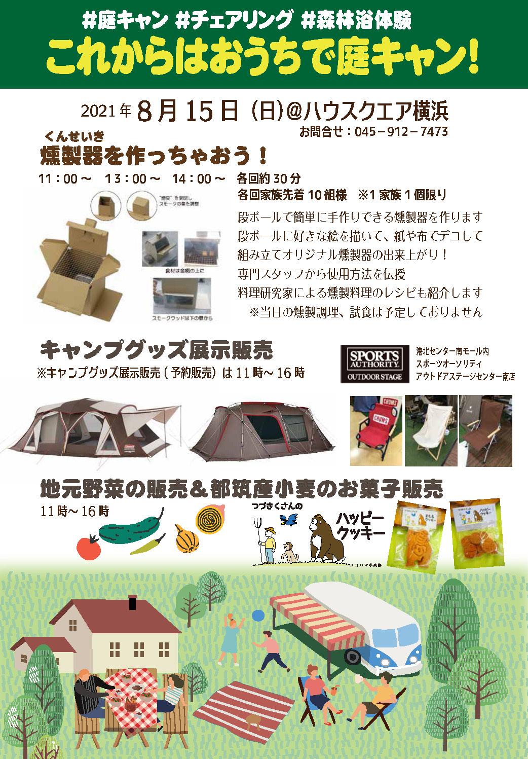 ハウスクエア横浜イベント おうちで庭キャン