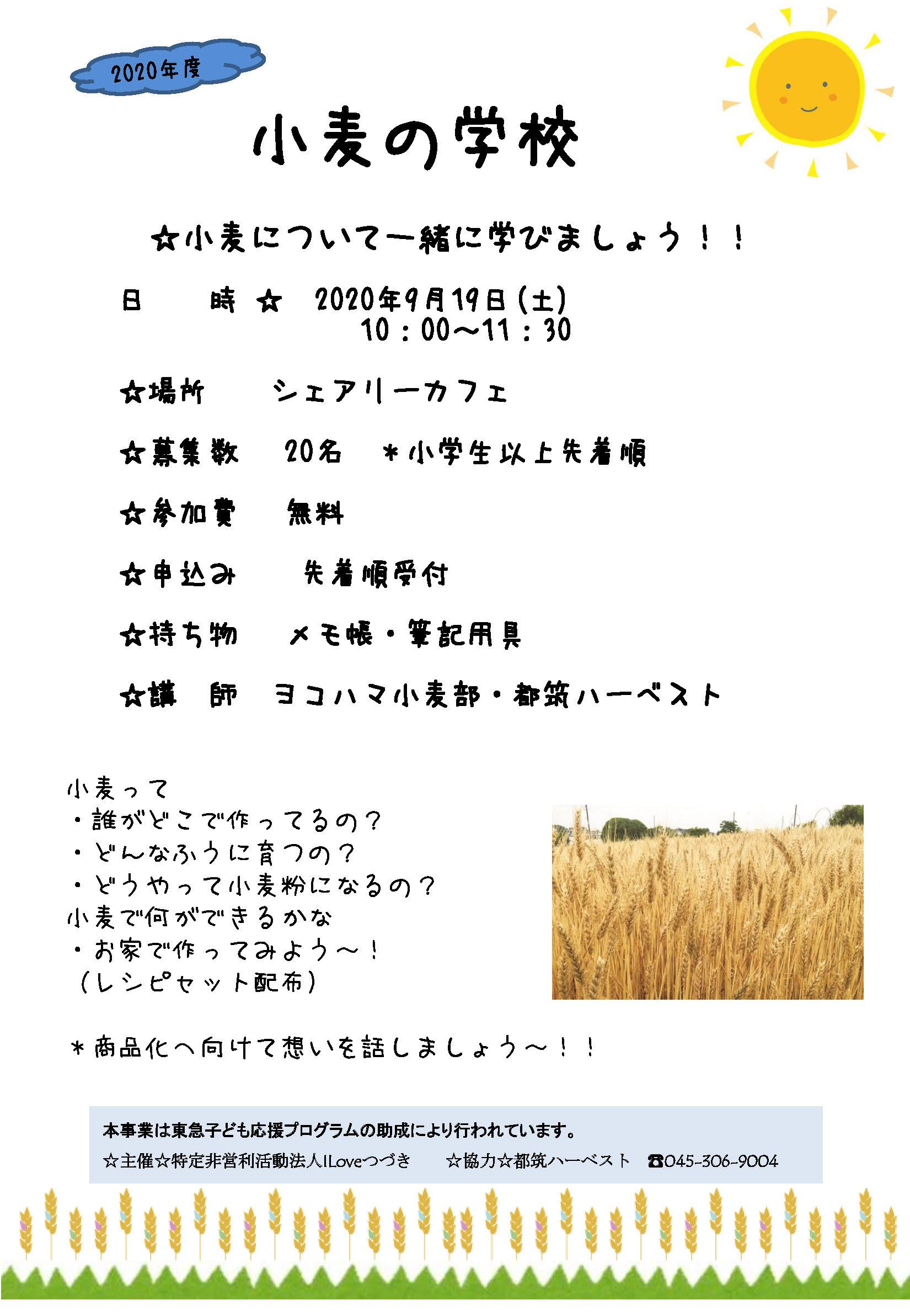 都筑こども小麦部 小麦の学校