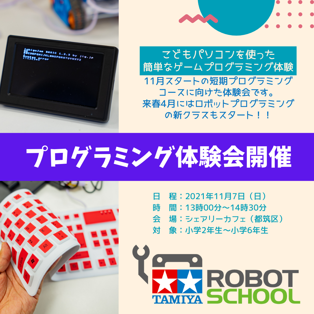 タミヤロボットスクール体験会
